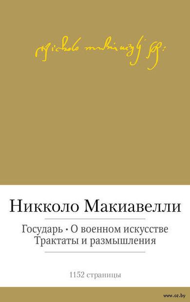 Государь. О военном искусстве. Трактаты и размышления. Никколо Макиавелли