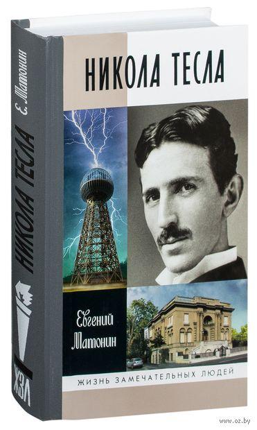Никола Тесла. Евгений Матонин
