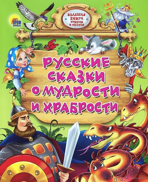 Русские сказки о мудрости и храбрости — фото, картинка