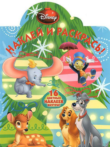Классические персонажи Disney. Наклей и раскрась!