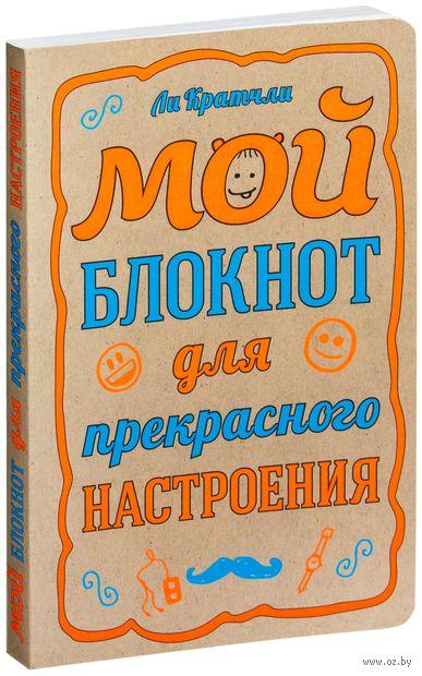 Мой блокнот для прекрасного настроения — фото, картинка