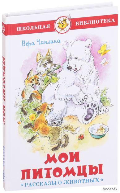 Мои питомцы. Рассказы о животных. Вера Чаплина