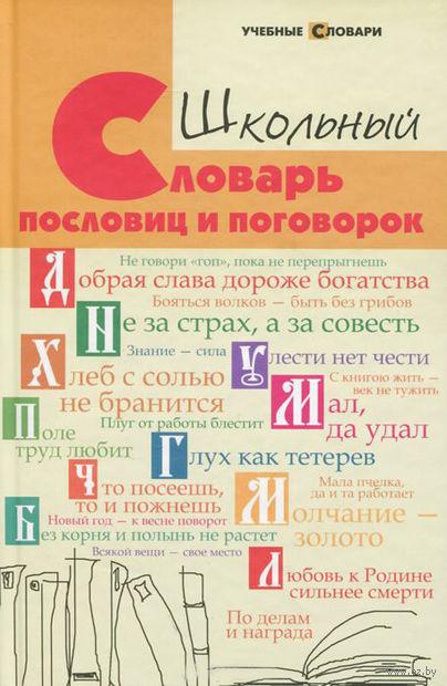 Школьный словарь пословиц и поговорок — фото, картинка