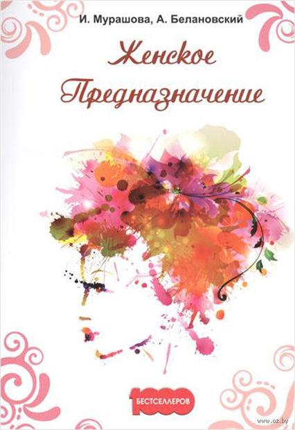 Женское предназначение. И. Мурашова, Александр Белановский