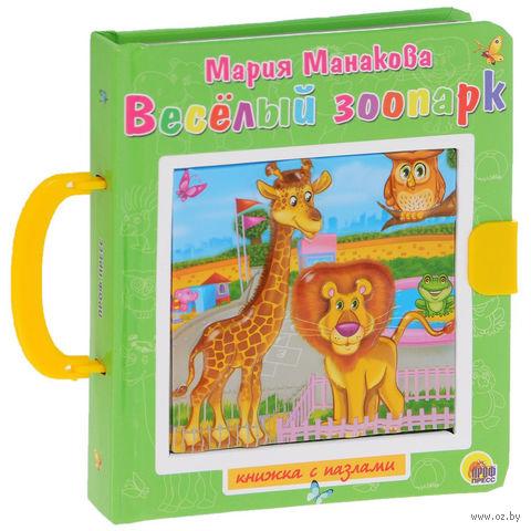 Весёлый зоопарк. Книжка-игрушка. Мария Манакова