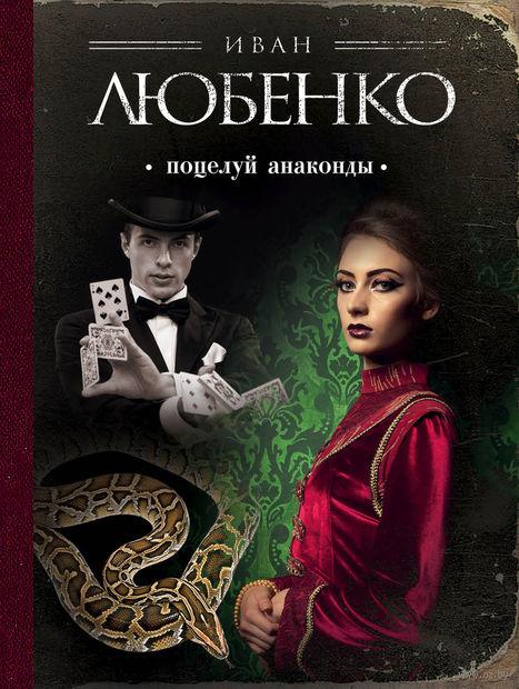 Поцелуй анаконды (м). Иван Любенко