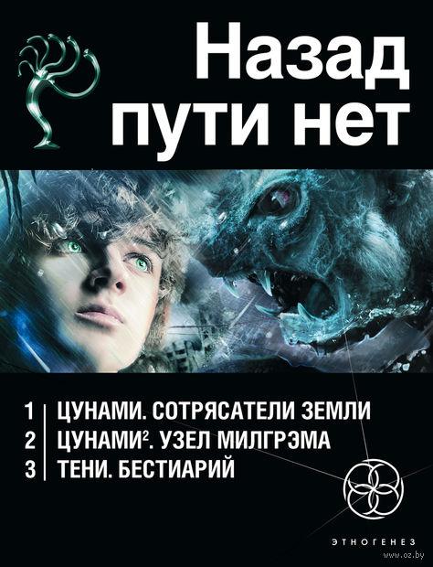 Назад пути нет (Комплект из 3-х книг) — фото, картинка
