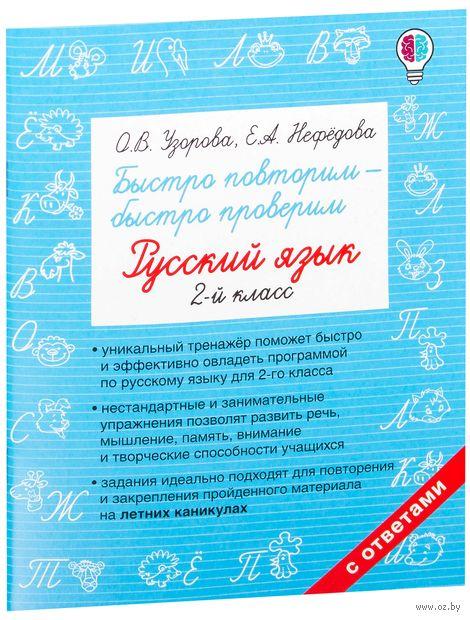 Быстро повторим - быстро проверим. Русский язык. 2-й класс — фото, картинка