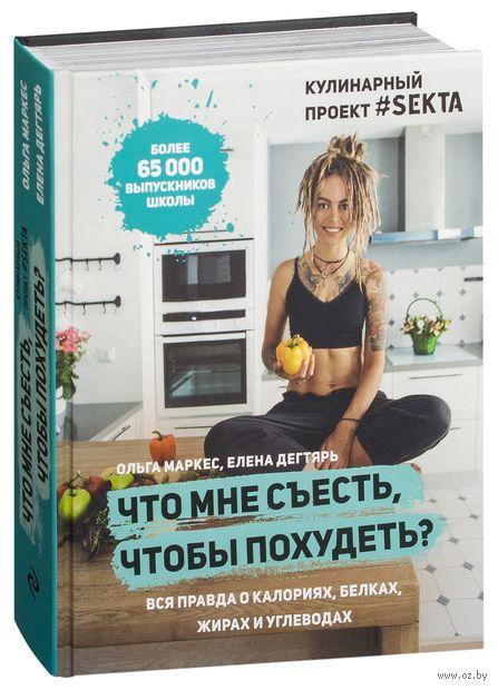 Что мне съесть, чтобы похудеть? Кулинарный проект #SEKTA — фото, картинка