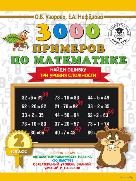 3000 примеров по математике. Найди ошибку. Три уровня сложности. 2 класс — фото, картинка