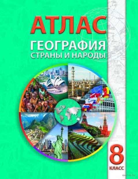 География. Страны и народы. 8 класс. Атлас — фото, картинка