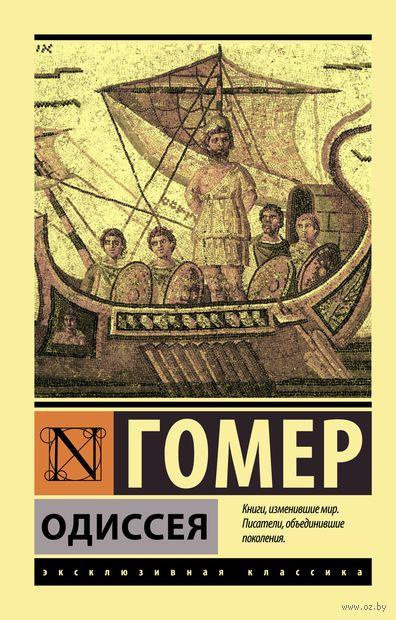 Одиссея (м) — фото, картинка