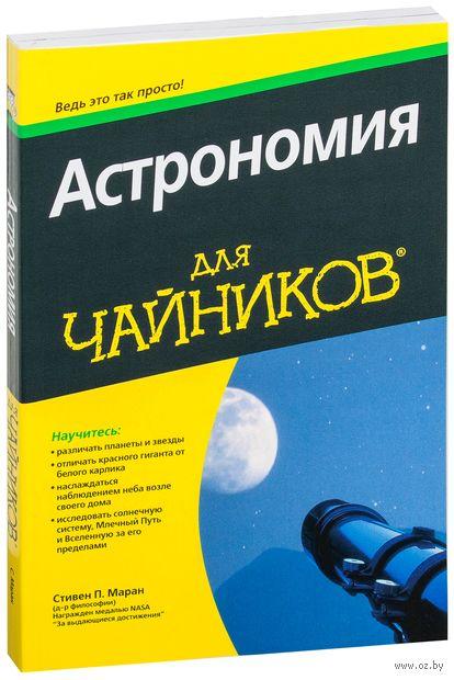 "Астрономия для ""чайников"". Стивен Маран"