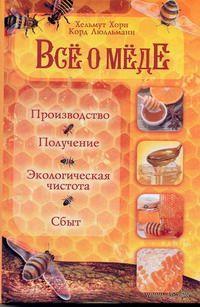Всё о мёде. Производство, получение, экологическая чистота и сбыт — фото, картинка