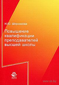 Повышение квалификации преподавателей высшей школы. Наталья Шорникова