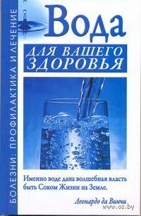 Вода для вашего здоровья. Борис Джерелей, Александр Джерелей