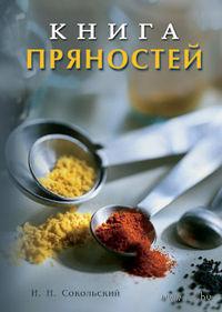 Книга пряностей. И. Сокольский