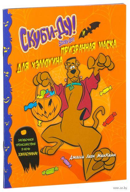 Скуби-Ду и призрачная маска для Хэллоуина. Маккан Джесси