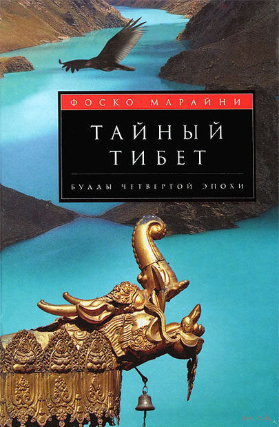 Тайный Тибет. Будды четвертой эпохи. Фоско Марайни
