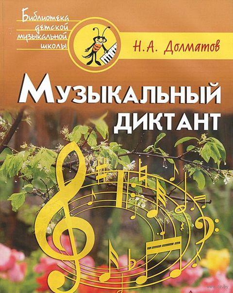 Музыкальный диктант. Н. Долматов