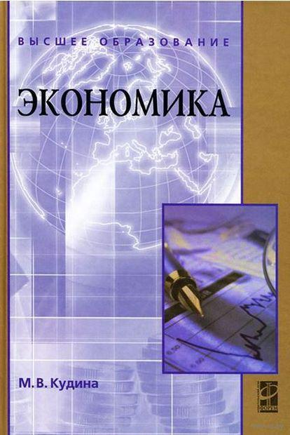 Экономика. М. Кудина
