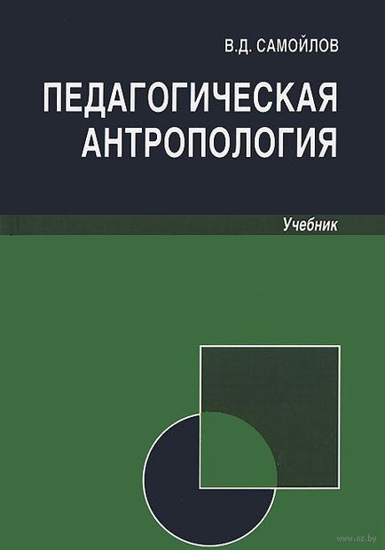 Педагогическая антропология. Василий Самойлов