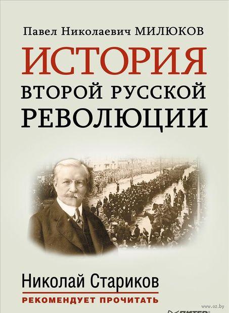 История второй русской революции. Павел Милюков