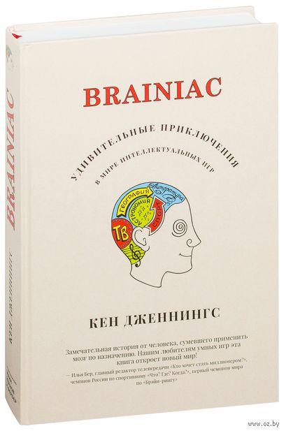 Brainiac. Удивительные приключения в мире интеллектуальных игр. Кен Дженнингс