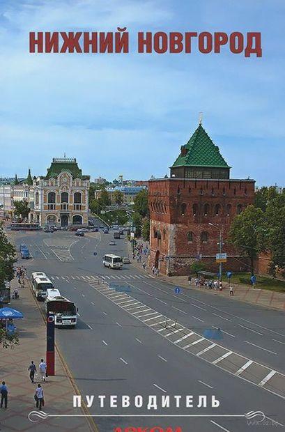 Нижний Новгород. Путеводитель. Яков Гройсман