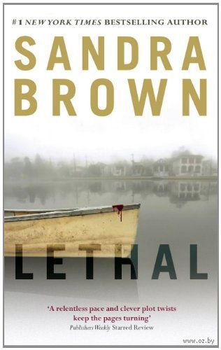 Lethal. Сандра Браун