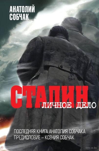 Сталин. Личное дело. Анатолий Собчак