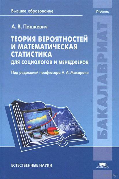 Теория вероятностей и математическая статистика для социологов и менеджеров. А. Пашкевич