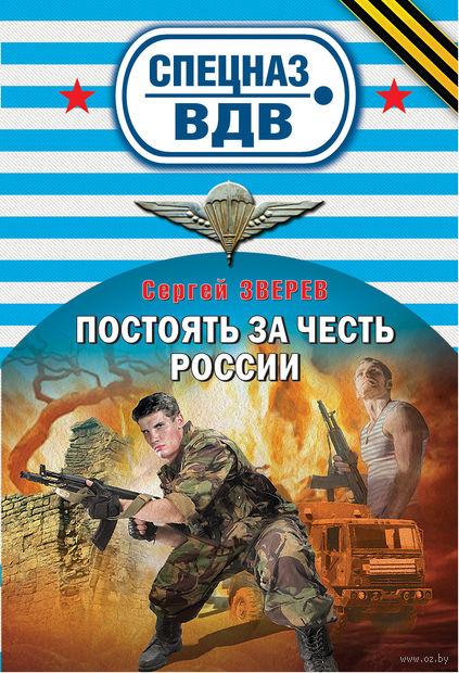 Постоять за честь России (м). Сергей Зверев