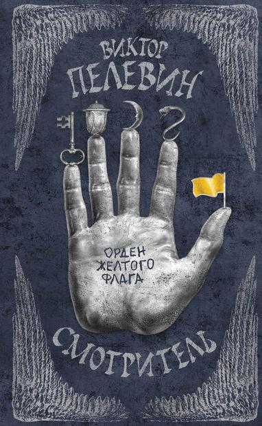 Смотритель. Книга 1. Орден желтого флага. Виктор Пелевин