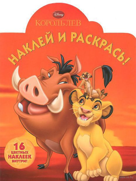 Король Лев. Наклей и раскрась! (Симба и Пумба) — фото, картинка