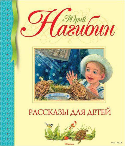 Рассказы для детей. Юрий Нагибин