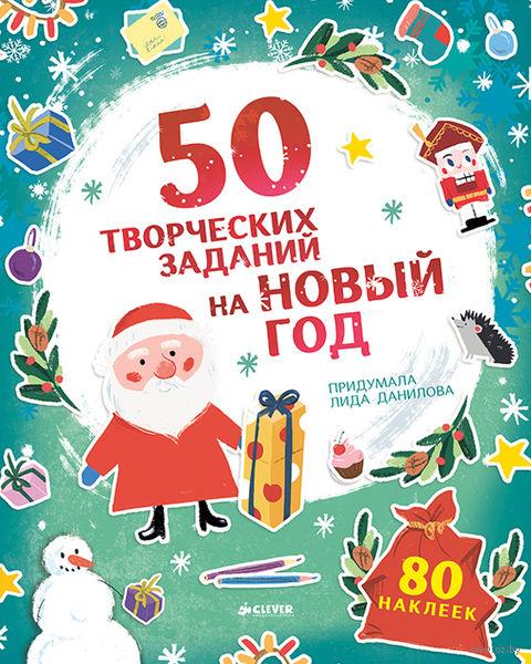 50 творческих заданий на Новый год (+ наклейки). Лида Данилова
