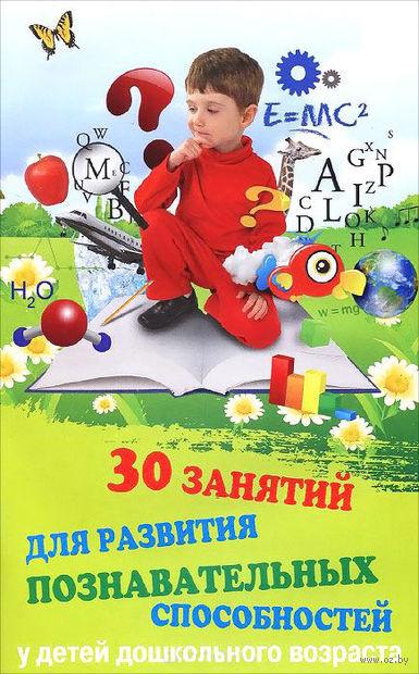 30 занятий для развития познавательных способностей у детей дошкольного возраста. Татьяна Трясорукова