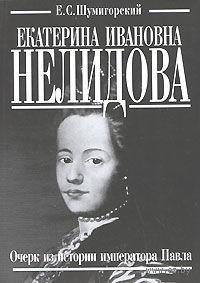 Екатерина Ивановна Нелидова. Очерк из истории императора Павла. Евгений Шумигорский