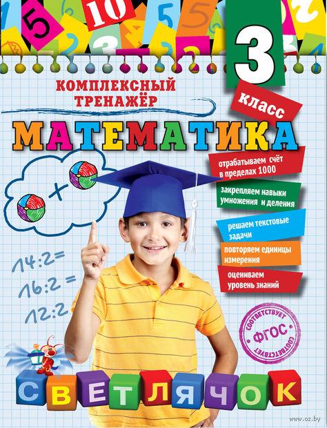 Математика. 3 класс — фото, картинка