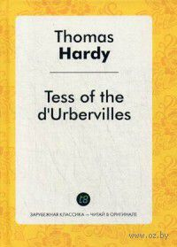 Tess of the D'Urbervilles. Томас Харди