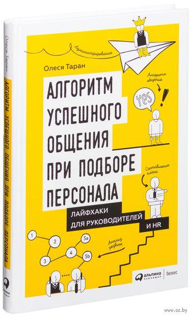 Алгоритм успешного общения при подборе персонала. Лайфхаки для руководителей и HR. Олеся Таран