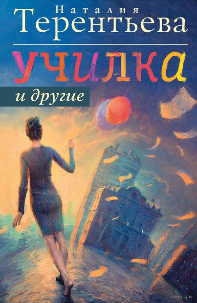 Училка и другие (комплект из 4-х книг). Наталия Терентьева