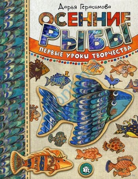 Осенние рыбы. Первые уроки творчества — фото, картинка