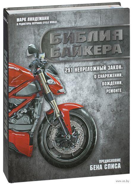 Библия байкера: 291 непреложный закон о снаряжении, вождении и ремонте — фото, картинка