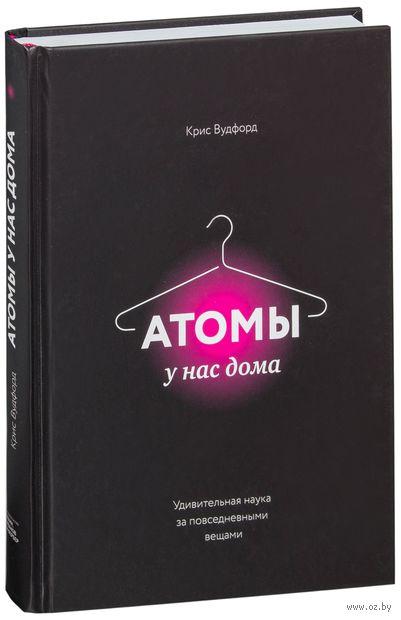Атомы у нас дома — фото, картинка