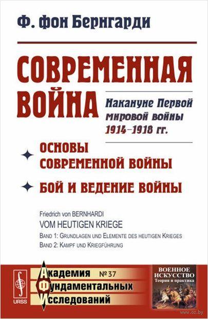 Современная война. Накануне Первой мировой войны 1914-1918 гг. — фото, картинка