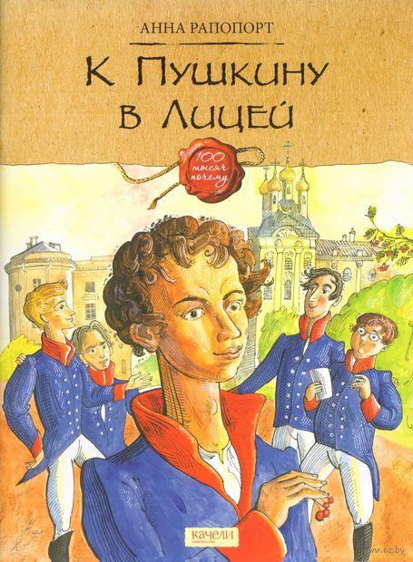 К Пушкину в Лицей — фото, картинка