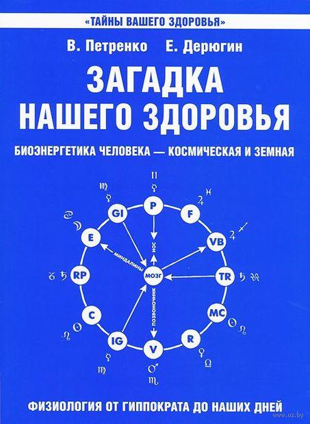 Загадка нашего здоровья. Биоэнергетика человека - космическая и земная. Книга 1. Физиология от Гиппократа до наших дней — фото, картинка