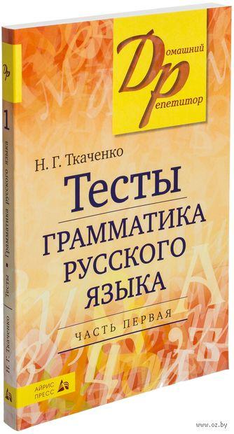 Тесты по грамматике русского языка (в 2-х частях). Часть 1. Наталья Ткаченко